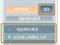 第3步,再次按選取項目,取消其選中狀態,按「清除」則可返回到原先的形象。
