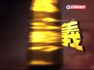 2008年06月01日-台灣演義 Taiwan History @ Yahoo! Video